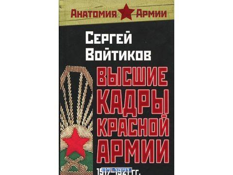 Высшие кадры Красной Армии. 1917-1921 гг., 978-5-699-45444-0 Запорожье
