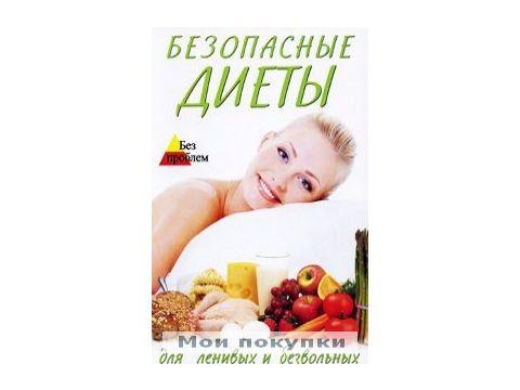 безопасные диеты для ленивых и безвольных