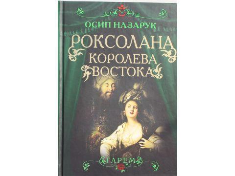 Осип назарук роксолана скачать бесплатно на русском языке