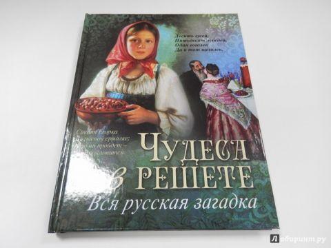 Чудеса в решете. Вся русская загадка, 978-5-373-07420-9 Запорожье
