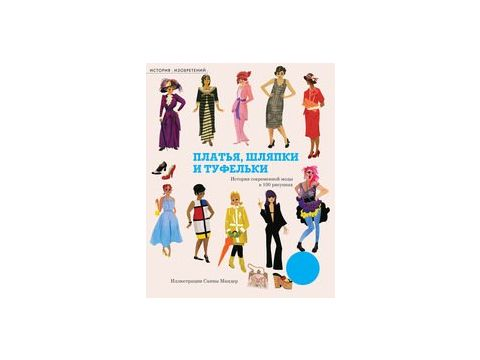Платья, шляпки и туфельки, 978-5-389-08544-2 Запорожье