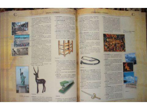 Иллюстрированный словарь иностранных слов, 978-5-17-054949-8 Запорожье