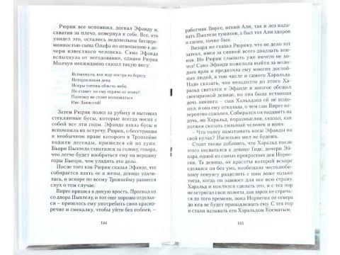Илья Владимирович Бояшов. Конунг, 978-8-83-700523-7, 978-5-8370-0523-7 Запорожье