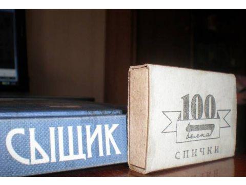 Бушков. Сыщик, 978-5-373-02753-3 Запорожье