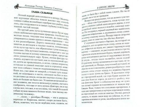 Александр Тестов. Тестов В шкуре зверя, 978-5-9942-0586-0 Запорожье