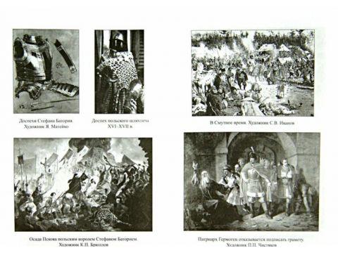 Огнем и мечом. Россия между польским орлом, 978-5-4444-2128-4 Запорожье