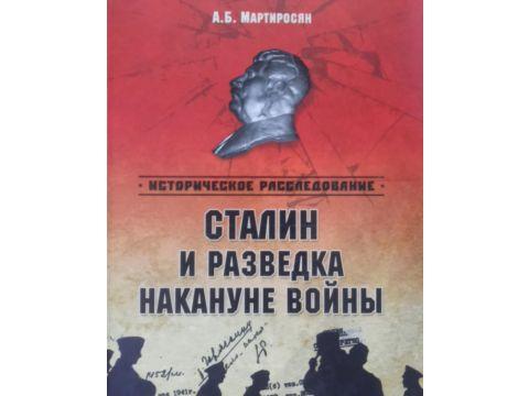 Сталин и разведка накануне войны, 978-5-4444-2079-9 Запорожье