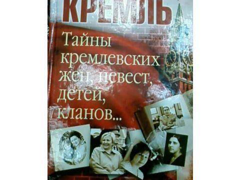 Тайны кремлевских жен, невест, детей, кланов..., 978-985-14-1451-8 Запорожье