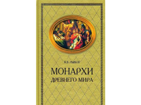 Рыжов. Монархи Древнего мира, 978-5-9533-4365-7 Запорожье