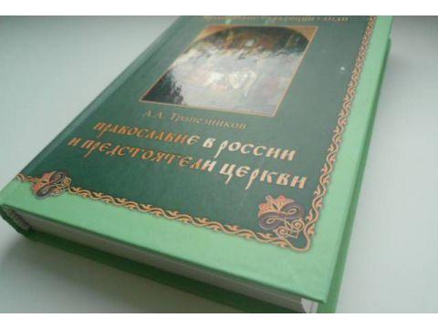 Православие в России и предстоятели церкви, 978-5-9533-5086-0 Запорожье