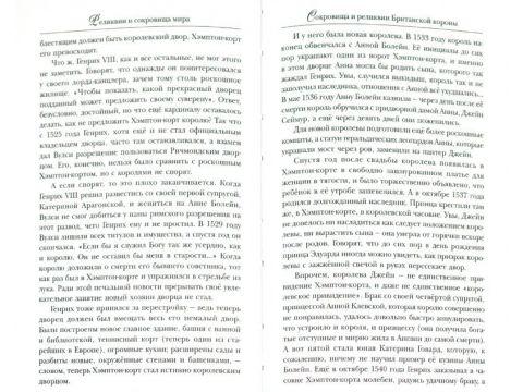Сокровища и реликвии Британской короны, 978-5-9533-4282-7 Запорожье