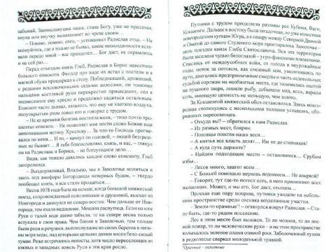 Николай Иванович Ильинский. Воины-хранители, 978-985-539-039-9 Запорожье