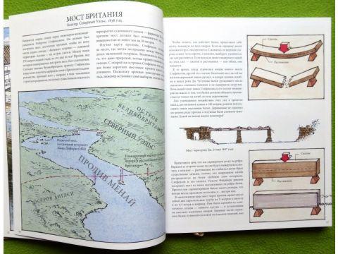 Как это построено. От мостов до небоскребов. Иллюстрированная энциклопедия, 978-5-00057-364-8 Запорожье