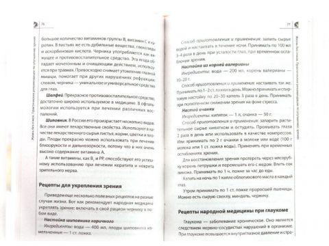 Жизнь без очков. Практические рекомендации по улучшению зрения, 978-5-486-03150-2 Запорожье