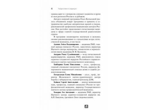 Зрение. Советы и рекомендации ведущих врачей, 978-5-699-73804-5 Запорожье