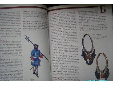 Иллюстрированный военно-исторический словарь Российской империи, 978-5-699-24559-8 Запорожье