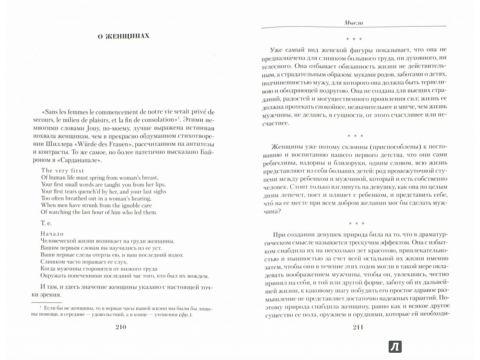 Шопенгауэр. Малое собрание сочинений, 978-5-389-10446-4 Запорожье