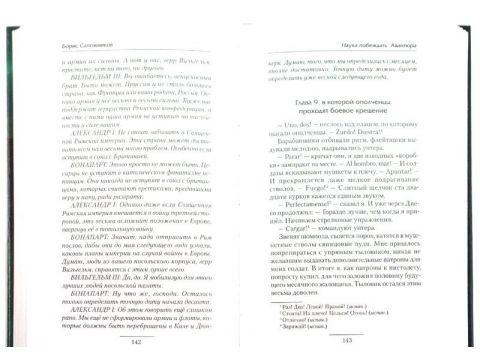 Наука побеждать. Авантюра, 978-5-9942-0528-0 Запорожье