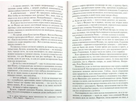 Иванович. Елманов. Царская невеста, 978-5-9922-0611-1 Запорожье