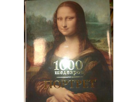 1000 шедевров. Портрет, 978-5-389-06569-7 Запорожье