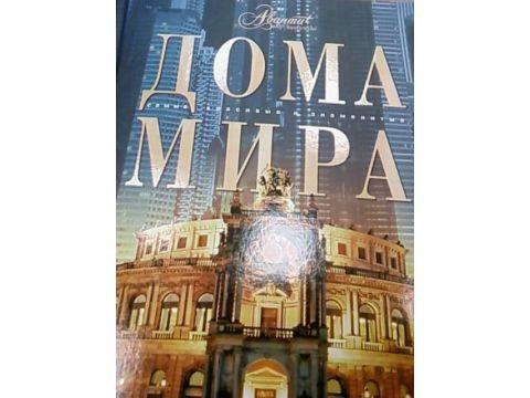 Мироненко. Дома мира, 978-5-98986-127-9 Запорожье