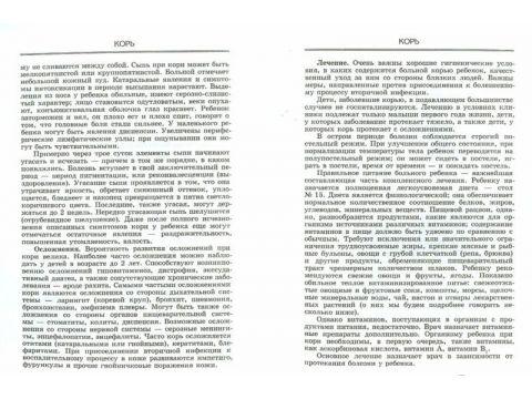Симптомы детских болезней. Универсальный справочник, 978-5-222-22654-4 Запорожье