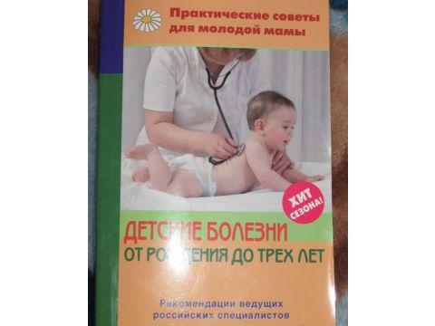 Детские болезни от рождения до трех лет, 978-5-94666-690-9 Запорожье