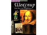 Цены на Ларок. Литература. Шекспир, 5-...