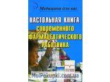 Цены на Настольная книга современного ...