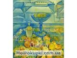 Цены на Павел Кузнецов, 978-5-404-0000...