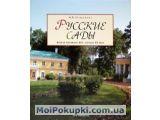 Цены на Русские сады. Вторая половина ...