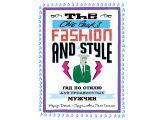 Цены на The Chic Geek's Fashion Style....
