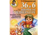 Цены на Комаровский. 36и6 вопросов о т...
