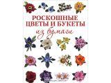 Цены на Роскошные цветы и букеты из бу...