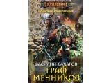 Цены на Иванович. Граф Мечников, 978-5...