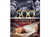 Цены на 500 знаменитых исторических со...