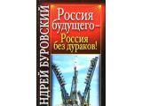 Цены на Буровский. Россия будущего - Р...