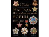 Цены на Награды Второй мировой войны(о...