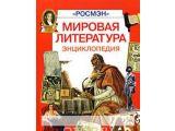 Цены на Мировая литература, 978-5-353-...