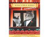 Цены на Классика кино в кошках, 978-5-...