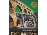 Цены на Древний Рим, 978-5-378-25225-1