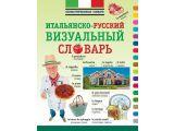 Цены на Итальянско-русский визуальный ...