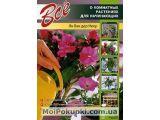 Цены на Все о комнатных растениях для ...