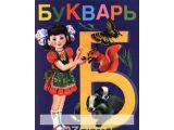 Цены на Степанов. Букварь, 978-5-17-06...