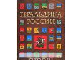 Цены на Геральдика России, 5-17-030039...
