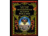 Цены на Экономическая история России, ...