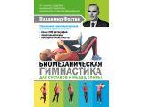 Цены на Биомеханическая гимнастика для...