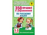 Цены на 350 правил и упражнений по рус...