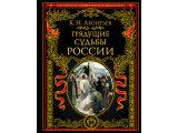 Цены на Грядущие судьбы России, 978-5-...