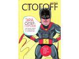 Цены на Эра супергероев. История мира ...